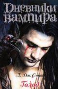 Дневники вампира Обложка книги